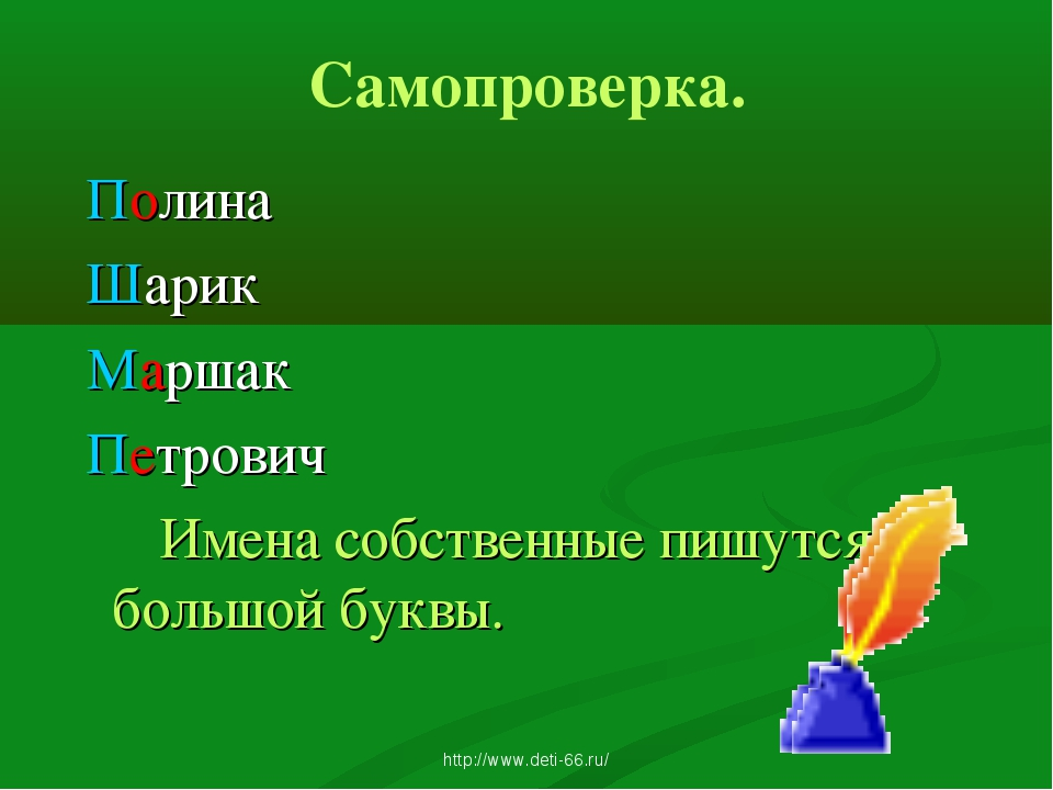 Полина Шарик Маршак Петрович Имена собственные пишутся с большой буквы. Само...