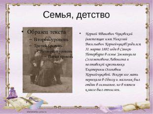 Семья, детство Корней Иванович Чуковский (настоящее имя Николай Васильевич К