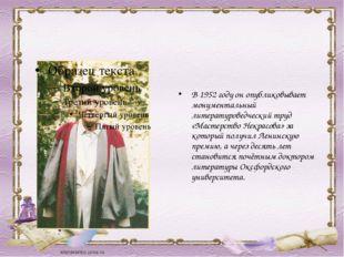 В 1952 году он опубликовывает монументальный литературоведческий труд «Масте