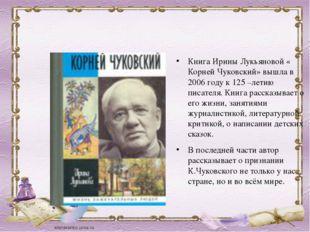 Книга Ирины Лукьяновой « Корней Чуковский» вышла в 2006 году к 125 –летию пис