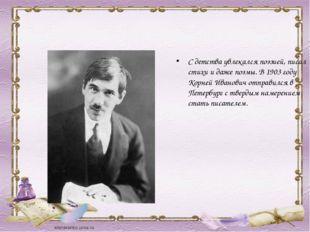 С детства увлекался поэзией, писал стихи и даже поэмы. В 1903 году Корней Ива