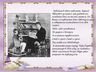 Работая в своём кабинете, Корней Иванович услышал, как рыдает его младшая до