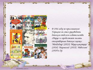 В 1916 году по приглашению Горького он стал руководить детским отделом издат