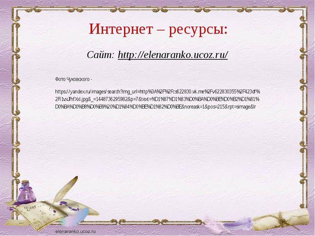 Интернет – ресурсы: Сайт: http://elenaranko.ucoz.ru/