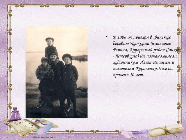 В 1906 он приехал в финскую деревню Куоккала (нынешнее Репино, Курортный райо...
