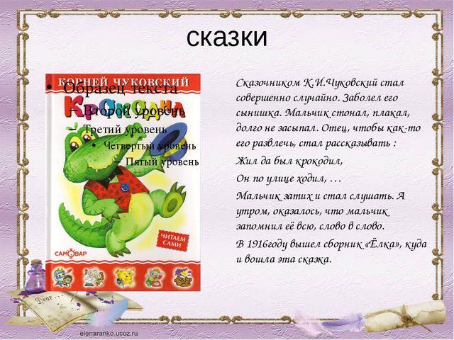 сказки Сказочником К.И.Чуковский стал совершенно случайно. Заболел его сынишк...