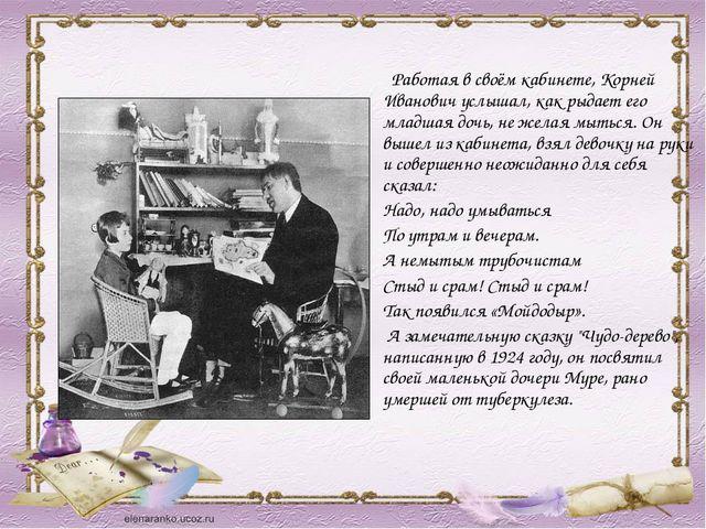 Работая в своём кабинете, Корней Иванович услышал, как рыдает его младшая до...