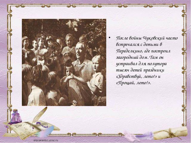 После войны Чуковский часто встречался с детьми в Переделкино, где построил з...
