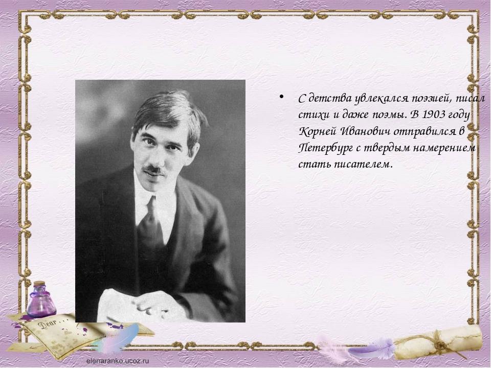 С детства увлекался поэзией, писал стихи и даже поэмы. В 1903 году Корней Ива...