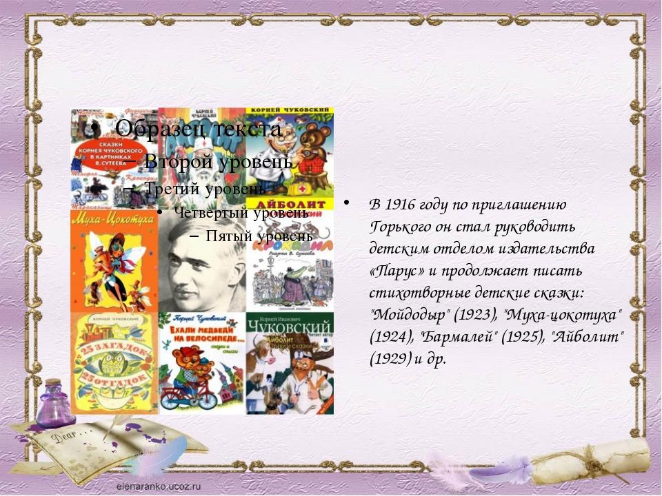 В 1916 году по приглашению Горького он стал руководить детским отделом издат...
