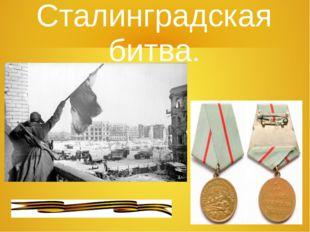 Сталинградская битва.