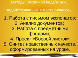 1. Работа с письмом экспонатов; 2. Анализ документов; 3. Работа с предметным