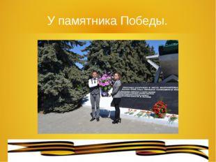 У памятника Победы.
