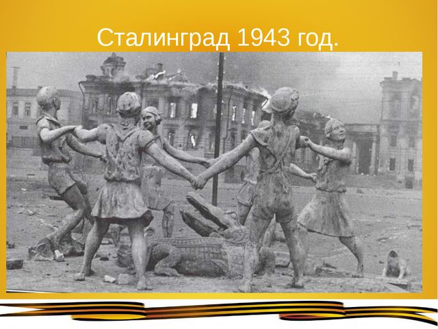 Сталинград 1943 год.