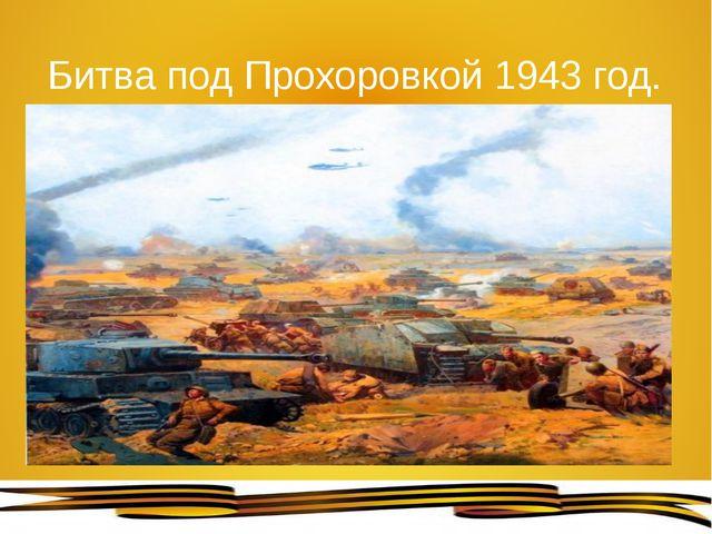 Битва под Прохоровкой 1943 год.