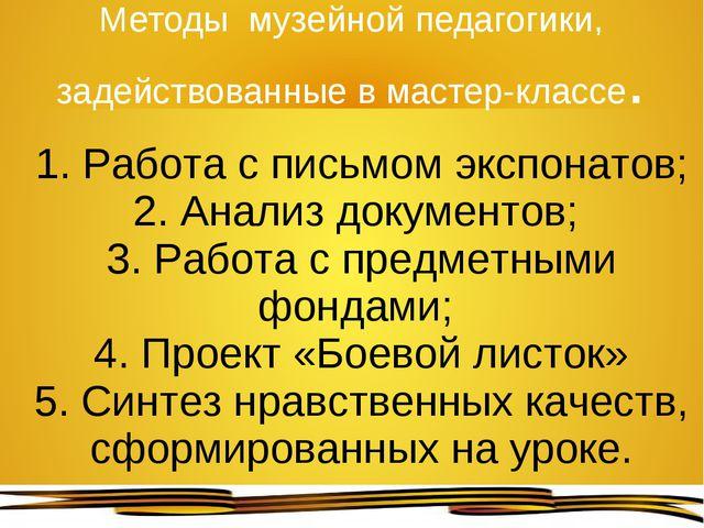 1. Работа с письмом экспонатов; 2. Анализ документов; 3. Работа с предметным...
