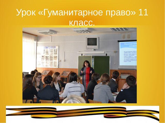 Урок «Гуманитарное право» 11 класс.