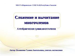 Сложение и вычитание многочленов Алгебраическая сумма многочленов МБОУ»Ширинс