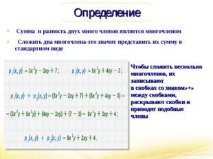 Определение Сумма и разность двух много членов является многочленом Сложить д