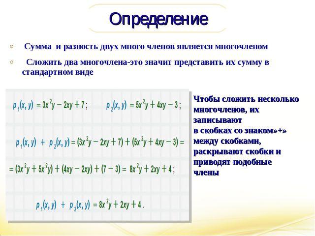 Определение Сумма и разность двух много членов является многочленом Сложить д...