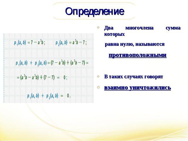 Определение Два многочлена сумма которых равна нулю, называются противоположн...