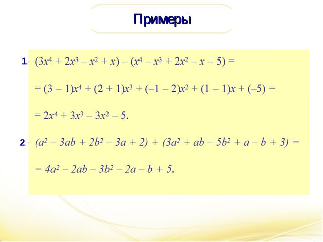 Примеры 1. 2.