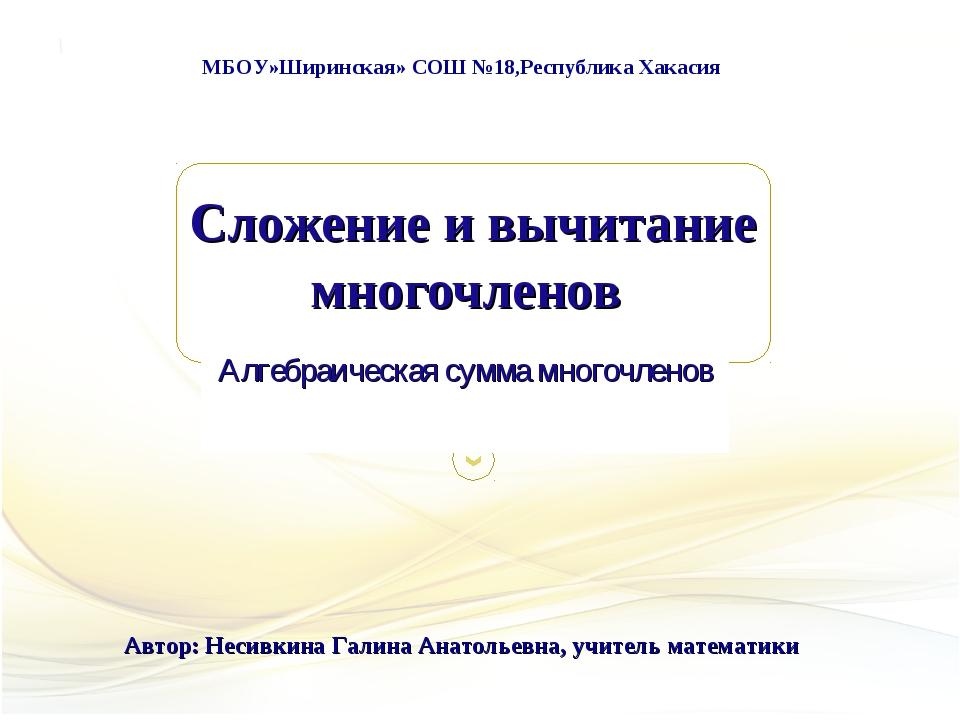 Сложение и вычитание многочленов Алгебраическая сумма многочленов МБОУ»Ширинс...