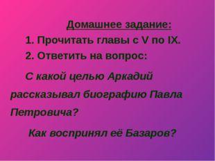 Домашнее задание: 1. Прочитать главы с V по IX. 2. Ответить на вопрос: С како