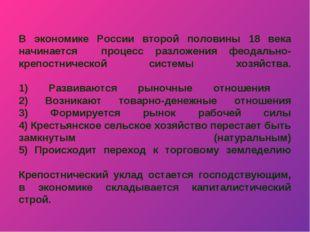 В экономике России второй половины 18 века начинается процесс разложения феод
