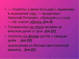 — Хлопоты у меня большие с мужиками в нынешнем году, — продолжал Николай Петр