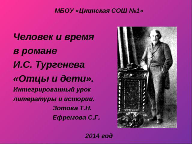 МБОУ «Цнинская СОШ №1» Человек и время в романе И.С. Тургенева «Отцы и дети»....