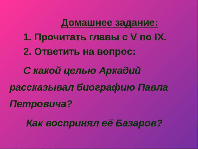 Домашнее задание: 1. Прочитать главы с V по IX. 2. Ответить на вопрос: С како...