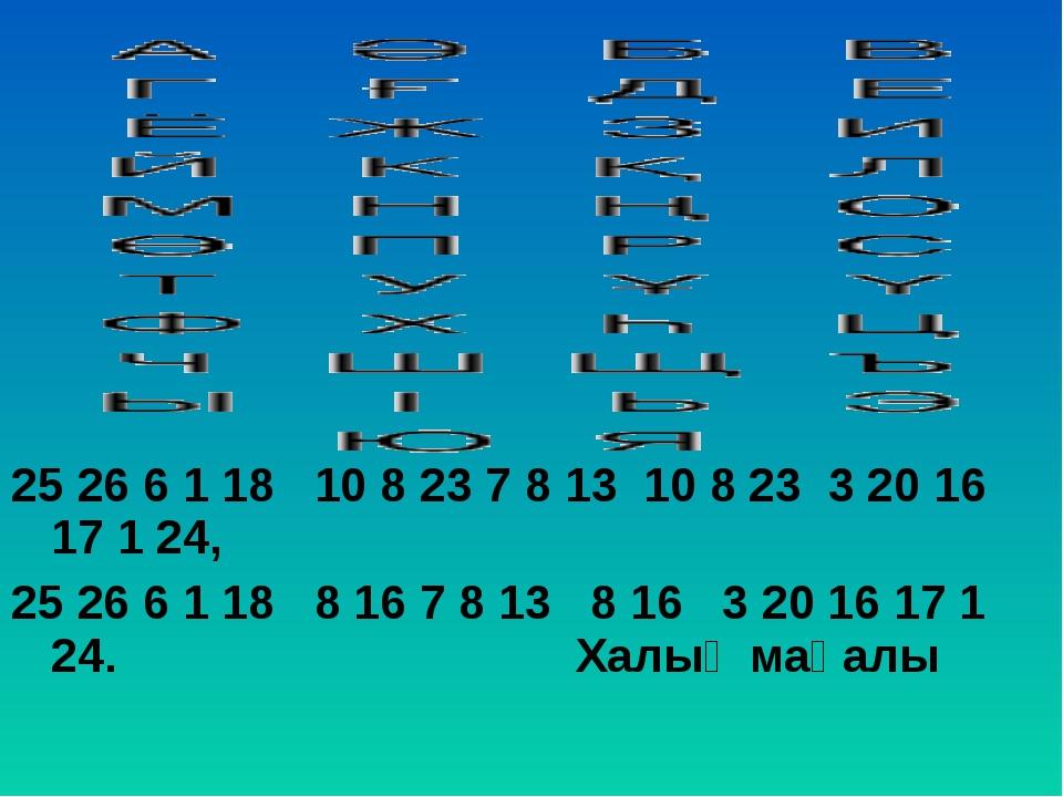25 26 6 1 18 10 8 23 7 8 13 10 8 23 3 20 16 17 1 24, 25 26 6 1 18 8 16 7 8 1...