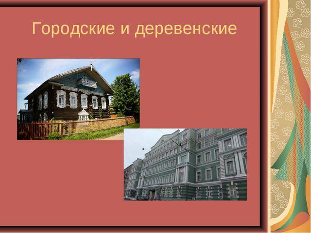 Городские и деревенские