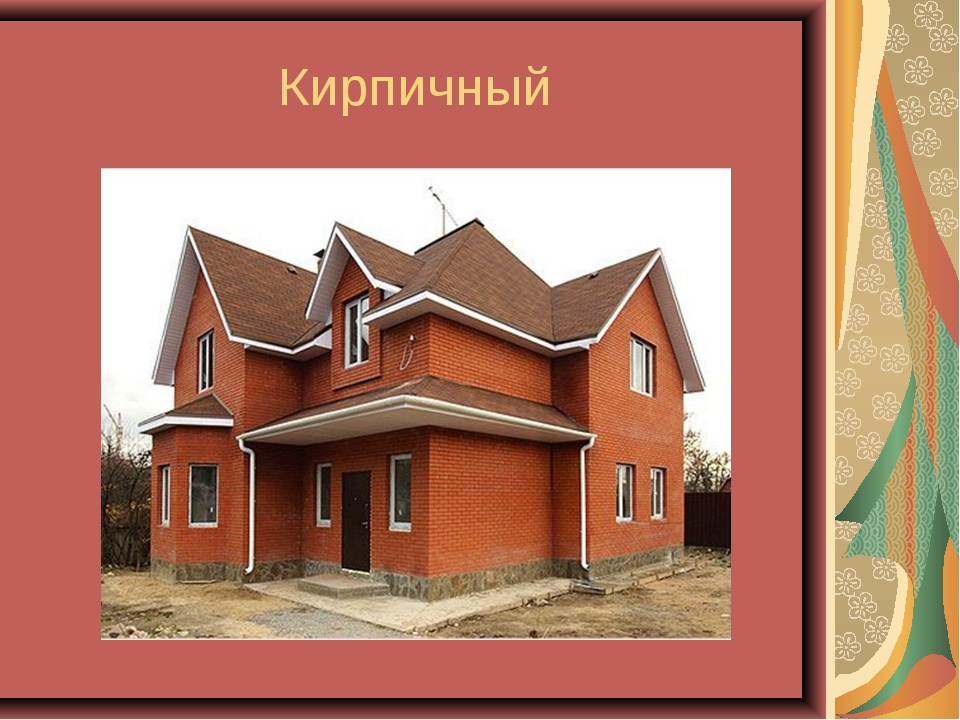 Кирпичный