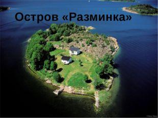 Остров «Разминка»