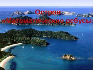 Остров «Математические ребусы»