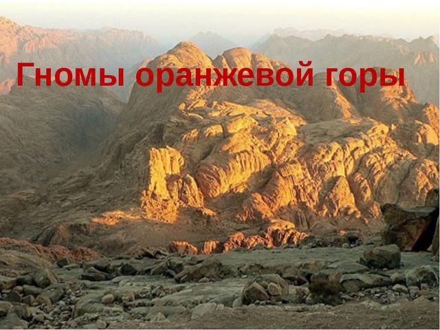Гномы оранжевой горы