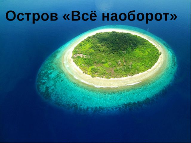 Остров «Всё наоборот»