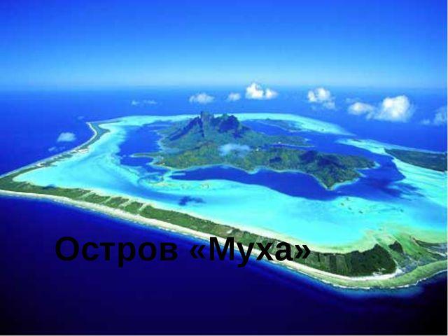 Остров «Муха»