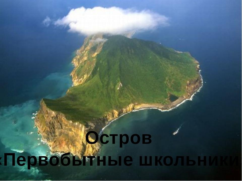 Остров «Первобытные школьники»