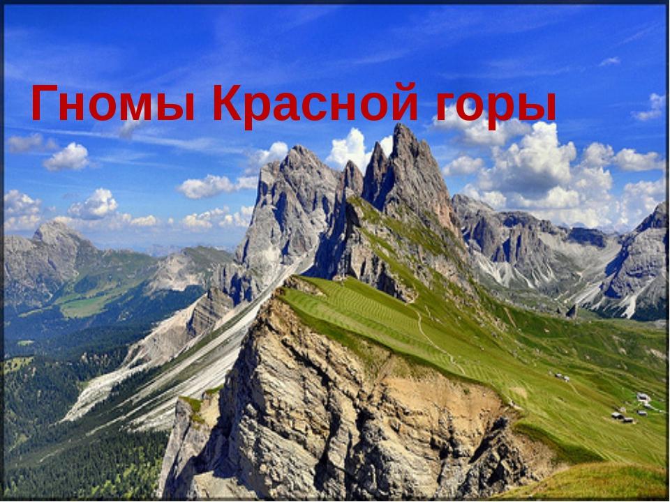 Гномы Красной горы