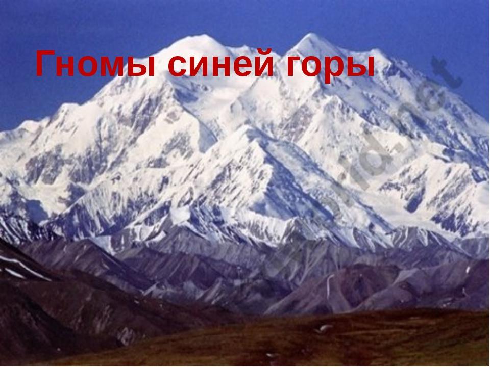 Гномы синей горы