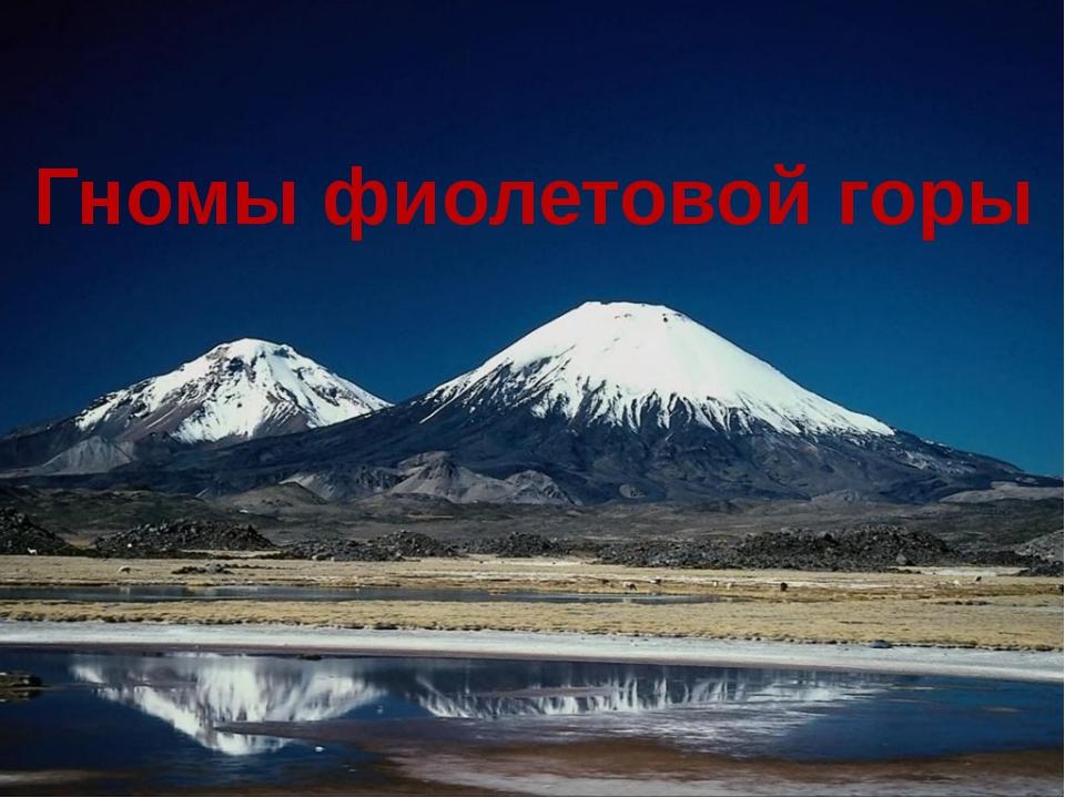 Гномы фиолетовой горы