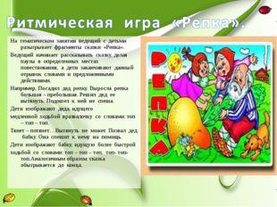 На тематическом занятии ведущий с детьми разыгрывает фрагменты сказки «Репка»