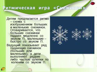 Детям предлагается ритмо – схема с изображением больших и маленьких снежинок.
