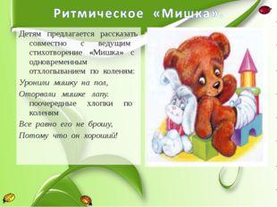 Детям предлагается рассказать совместно с ведущим стихотворение «Мишка» с одн