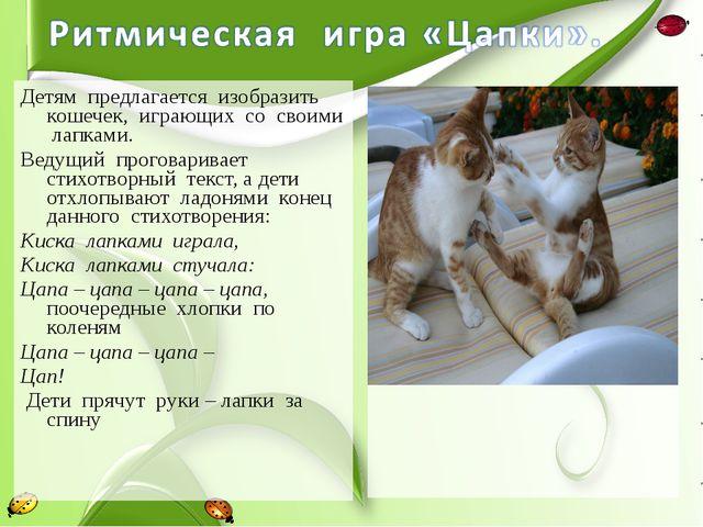 Детям предлагается изобразить кошечек, играющих со своими лапками. Ведущий пр...