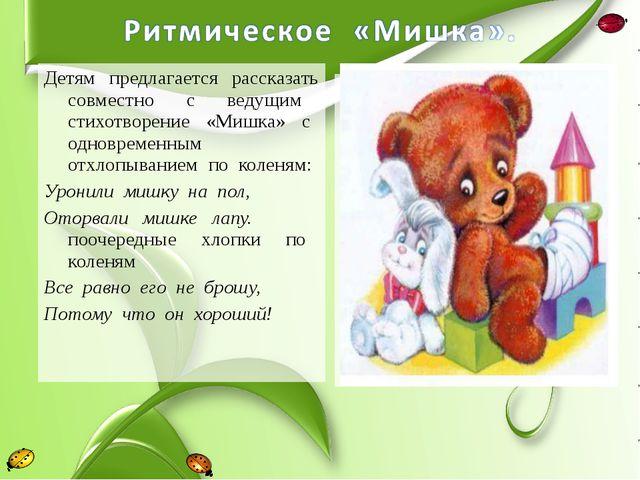 Детям предлагается рассказать совместно с ведущим стихотворение «Мишка» с одн...