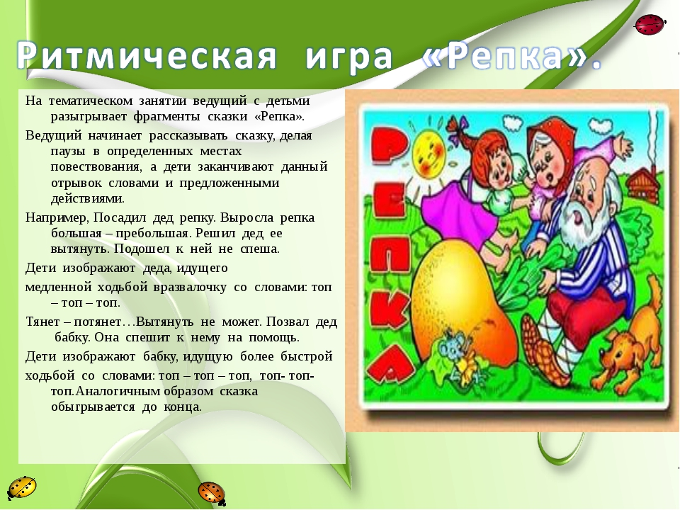 На тематическом занятии ведущий с детьми разыгрывает фрагменты сказки «Репка»...